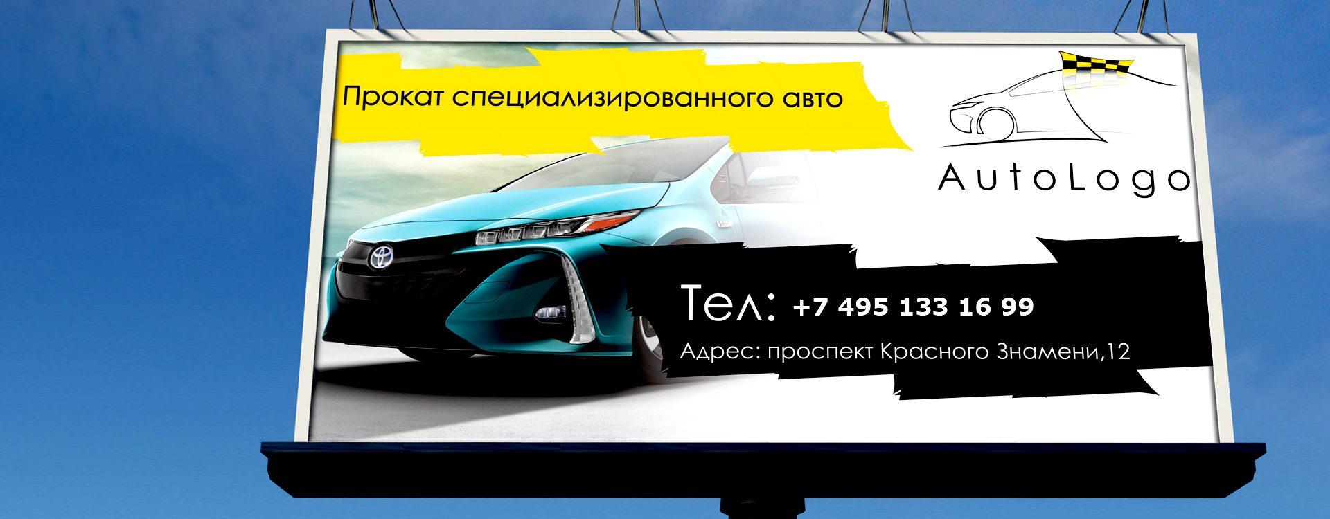 Реклама на билбордах