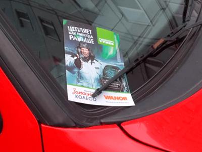 Reklama pod dvorniki avtomobilej