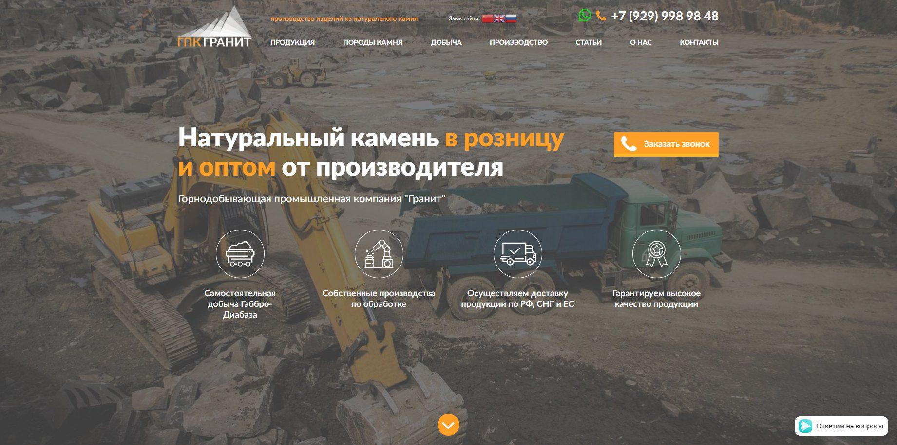 Primery sajtov korporativnyh GPK Granit