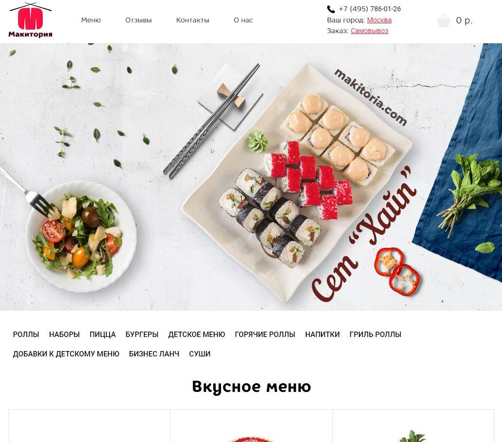 Sajt dlya seti restoranov Makitoriya