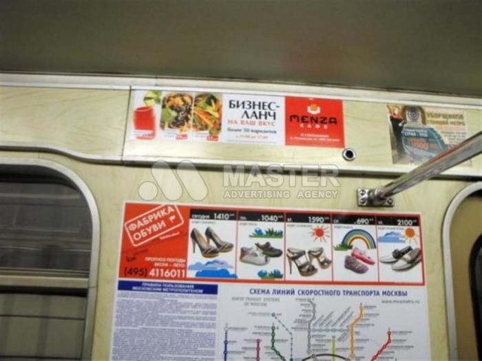 реклама в метро в москве