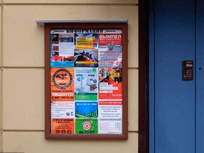 Реклама на стендах у подъездов жилых домов