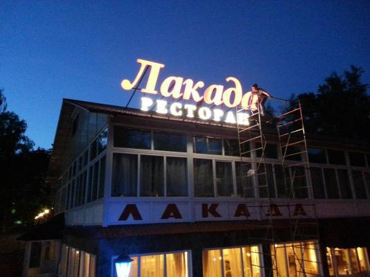 Крышная рекламная конструкция и объемные световые буквы для ресторана в Москве