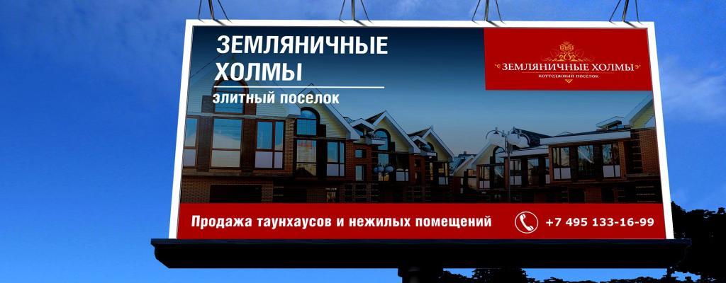 Реклама на билбордах на основных магистралях популярна при продаже недвижимости