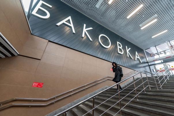 Bakovka 2 Bukvy metallicheskie nerzhavejka metro